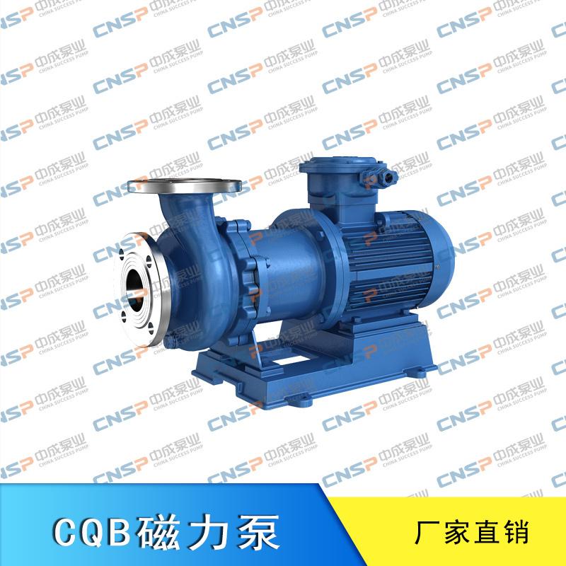 cqb磁力泵耐腐蚀离心磁力不锈钢卧式泵厂家供应