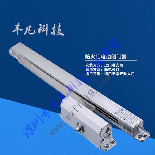 上海电动闭门器 厂家直销 电动闭门器价格 防火门控制装置产品