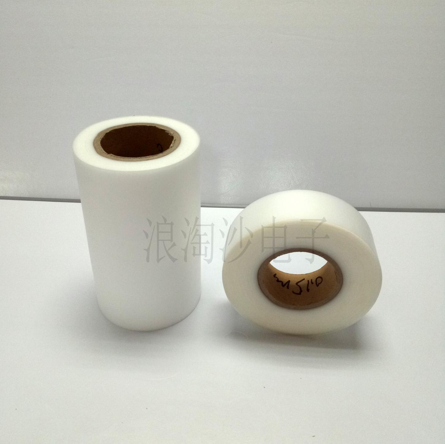 0.08M厚超声波保护膜 杯子盖塑胶焊接保护膜  当天发货