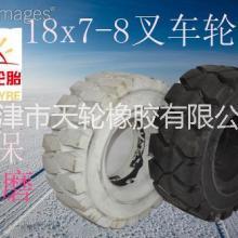 18x7-8叉车实心轮胎电瓶叉车轮胎图片