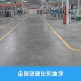 金刚砂地坪材料用于工业厂房仓库超市重载机械厂机修厂地面施工材料