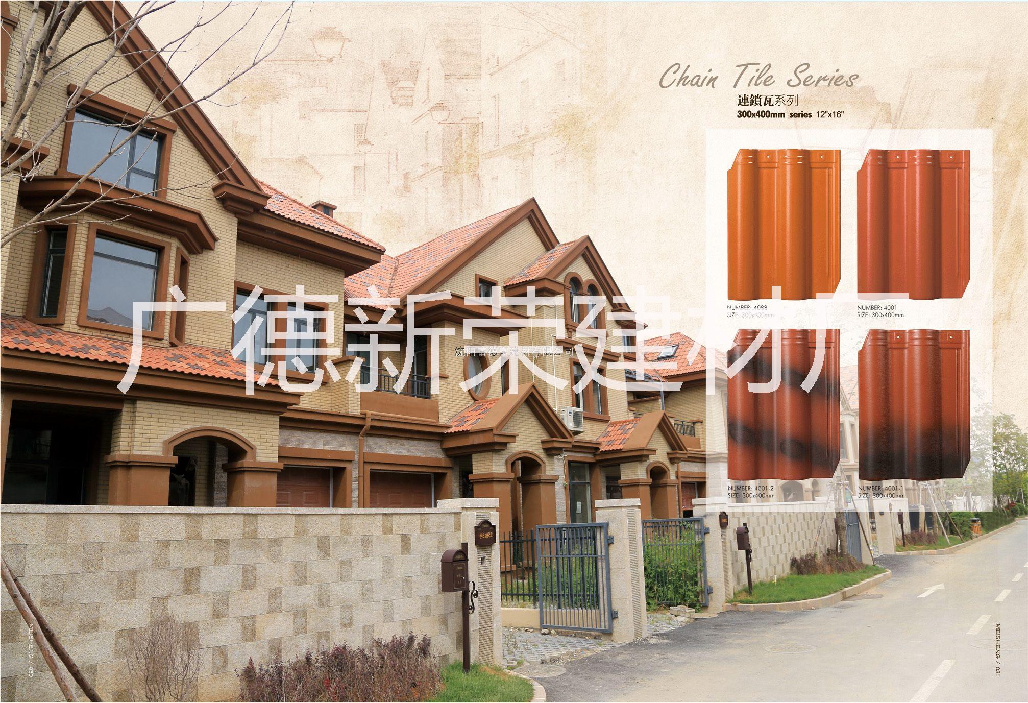 供应宜兴金龙琉璃瓦、陶瓷瓦、石板瓦、T型瓦厂家18626077338