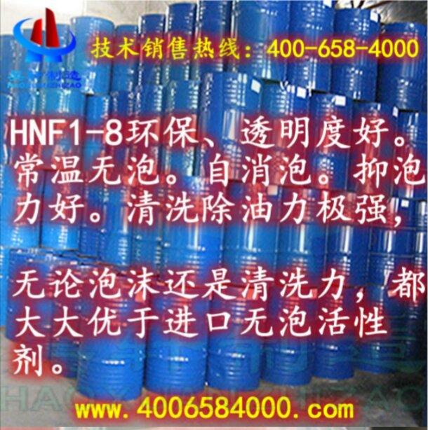 昊轩HNF1-8  无泡乳化剂 透明度好 安全环保