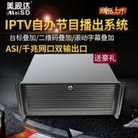 自办节目IPTV高清播出系统