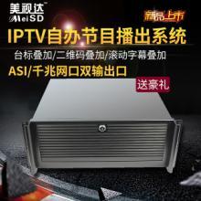 自办节目IPTV高清播出系统批发
