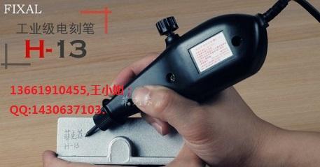 上海菲克苏手持式电刻笔H-13厂
