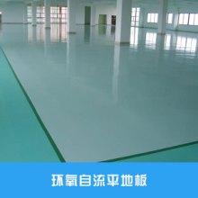 环氧自流平地板防静电树脂砂浆地面材料地板厂家直销批发
