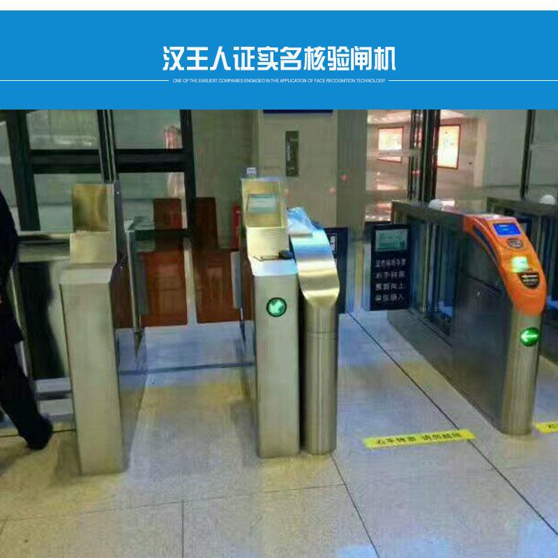 汉王人证实名核验闸机 智能人行通道的闸机管理系统人脸识别设备