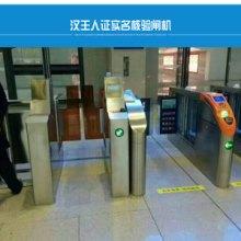 汉王人证实名核验闸机智能人行通道的闸机管理系统人脸识别设备批发