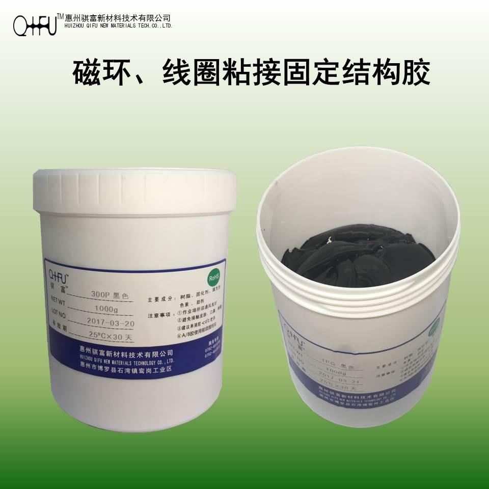 300P 环氧树脂单组分黑胶 磁环粘接胶 电子元器件粘接固定胶 电感粘接 变压器固定 烤干型