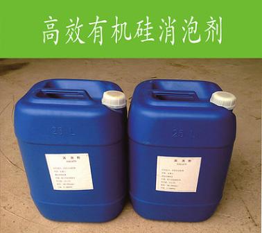 【厂家直销】消泡剂 有机硅聚醚 水处理 油墨厚浆消泡 耐酸碱高温
