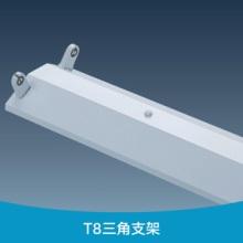 T8三角支架 LED灯管支架 t8防尘支架 日光三角灯支架 灯罩