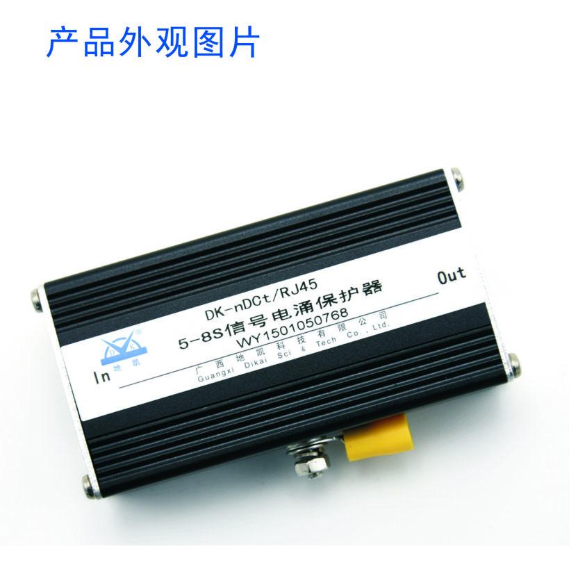 RJ45网络信号防雷器