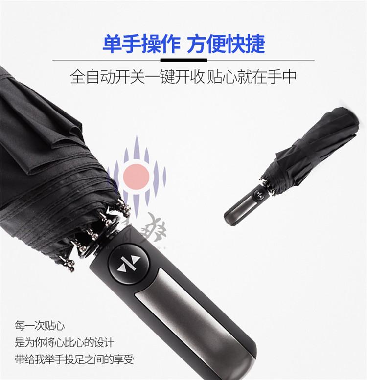 自动伞全自动雨伞折叠雨伞礼品广告伞防风自动伞深圳雨伞厂定做雨伞