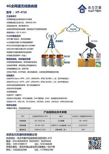 HT-4716 全网通4G路由器 良好的安全性稳定性 可测试