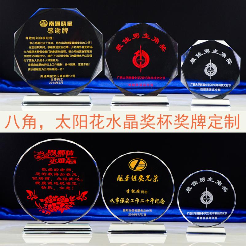 k9太阳花 八角水晶奖杯奖牌定制 k9太阳花八角水晶圆奖杯奖牌定制