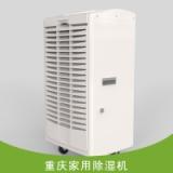 重庆家用型除湿机VFD动态彩色显示控制SD-90LE冷冻式除湿机