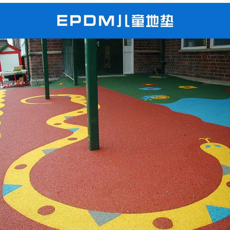 EPDM儿童地垫耐磨耐候耐冲击性抗钉力安全性价格实惠地垫厂家供应