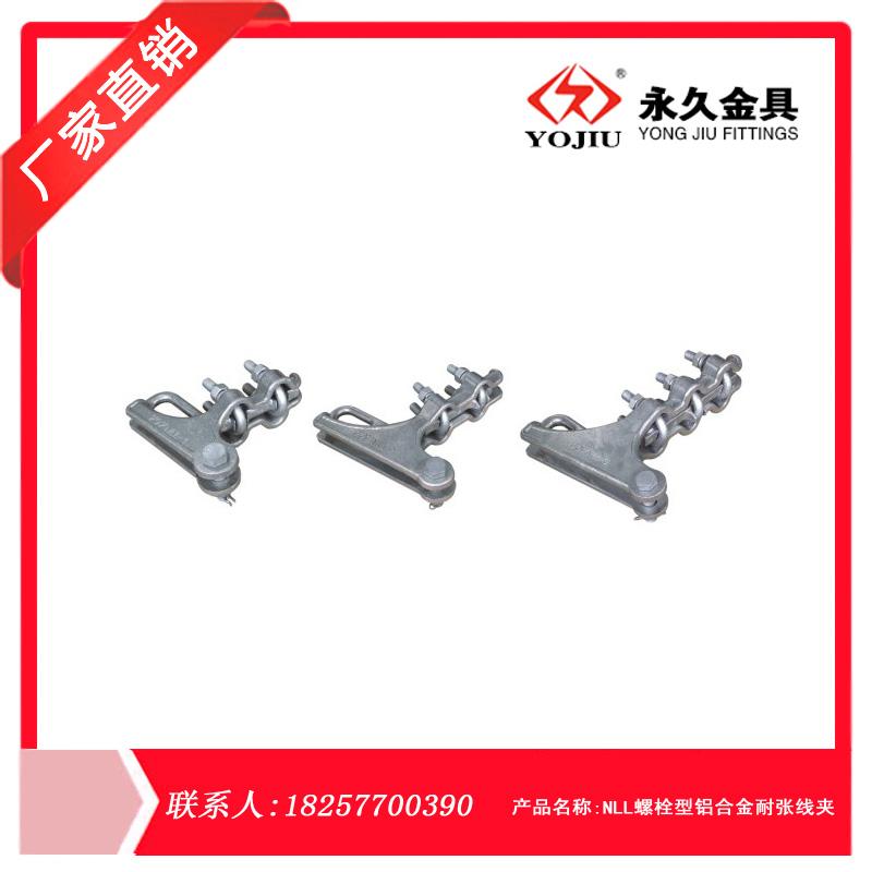 永久金具供应NY-185/25液压耐张线夹批发,厂家直销