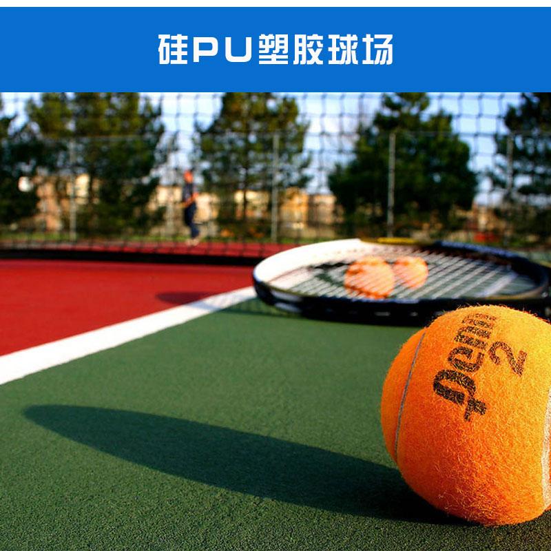 硅PU塑胶球场耐用美观经济实惠防水弹性层硅PU塑胶球场厂家供应