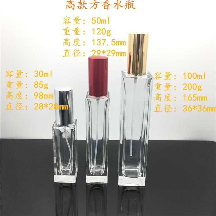 厂家直销50ml高档香水瓶 矩形晶白料香水玻璃瓶 方形精油瓶现货