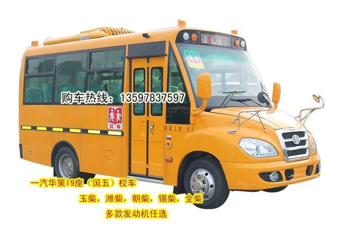 贵州校车厂家 贵州华策校车最低价 贵州19座国五华策校车优惠