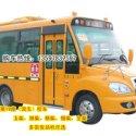 贵州校车厂家图片