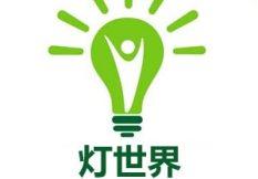 义乌市节惠照明电器有限公司简介
