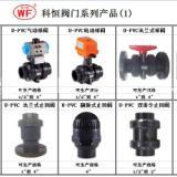南亚PVC 南亚PVC管件
