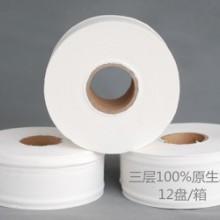 大卷纸三层厕所原生木浆大盘纸卫批发