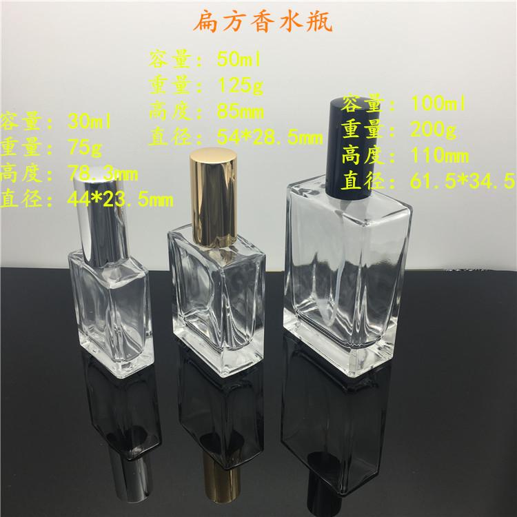 厂家供应100ml高档香水瓶 矩形晶白料香水玻璃瓶 方形精油瓶 高档玻璃香水瓶