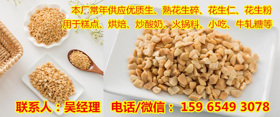 火锅蘸料用哪种花生碎?花生碎,碎花生,烤熟花生碎1-3,碎花生,烤熟花生碎1-3
