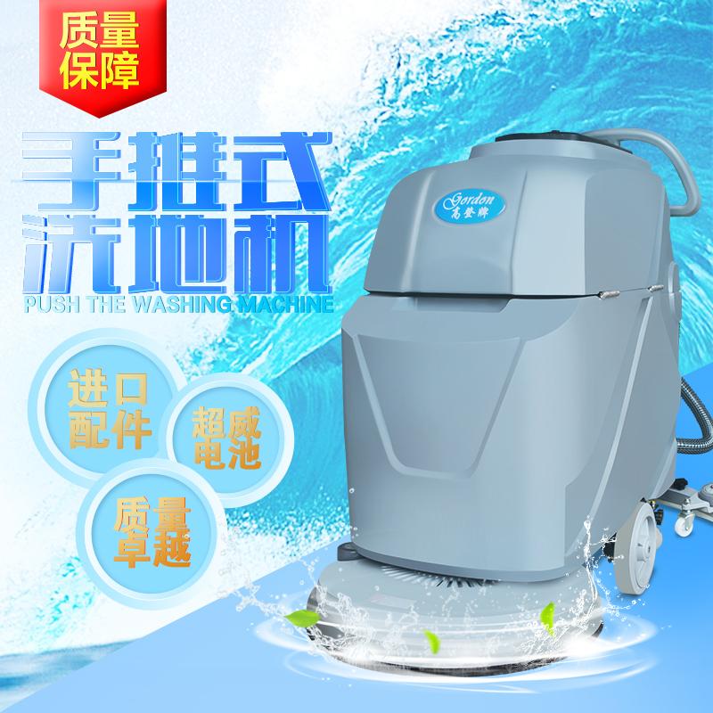 梅州有售特价便宜包邮的德国凯驰大面积干冰清洗机 高登手推式洗地机GD550B