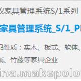 上海家具行业软件-家具生产管理软件-家具条码管理-家具进销存软件-家具销售管理软件 上海家具生产软件