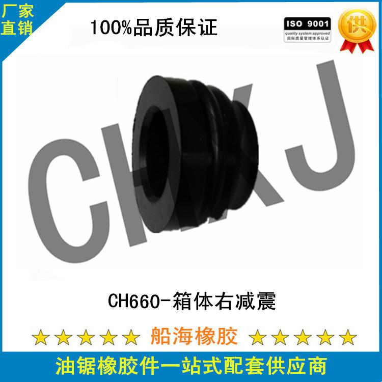 安徽厂家直销MS660箱体右减震油锯橡胶件 园林工具密封件配件