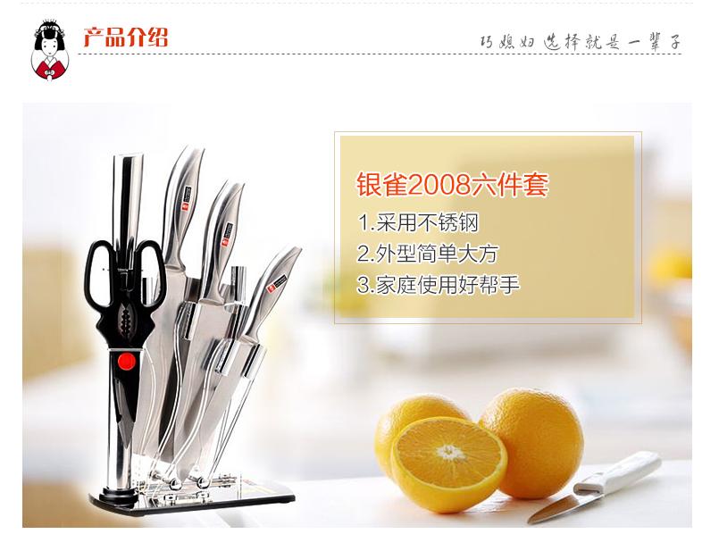 家居用品刀具