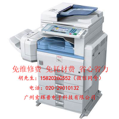 复印机租赁 广州复印机出租联系电话15820260552
