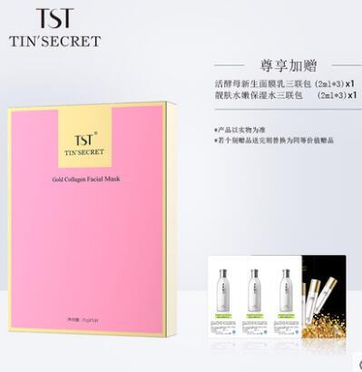 TST庭秘密黄金胶原面膜5片/盒滋润保湿提亮肤色 TST庭秘密黄金胶原面膜