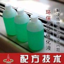 合金催化液技术