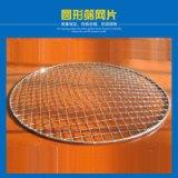 金属丝编织圆形筛网片 1-60mm孔径石油机械圆形筛网/振动筛网
