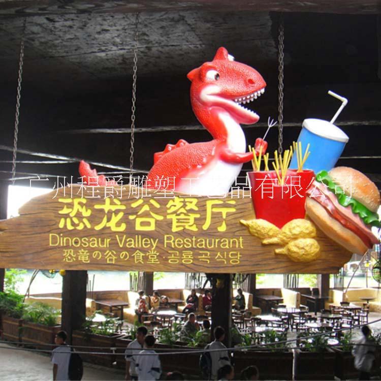 广东雕塑厂家定做玻璃钢双面浮雕招牌雕塑恐龙谷餐厅广告招牌挂件
