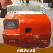 利雅路燃烧器海报2天然气/石油液化气燃烧器价格使用利雅路燃烧器厂家供应批发