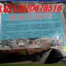 湖南高效生物肥料 粪便发酵剂