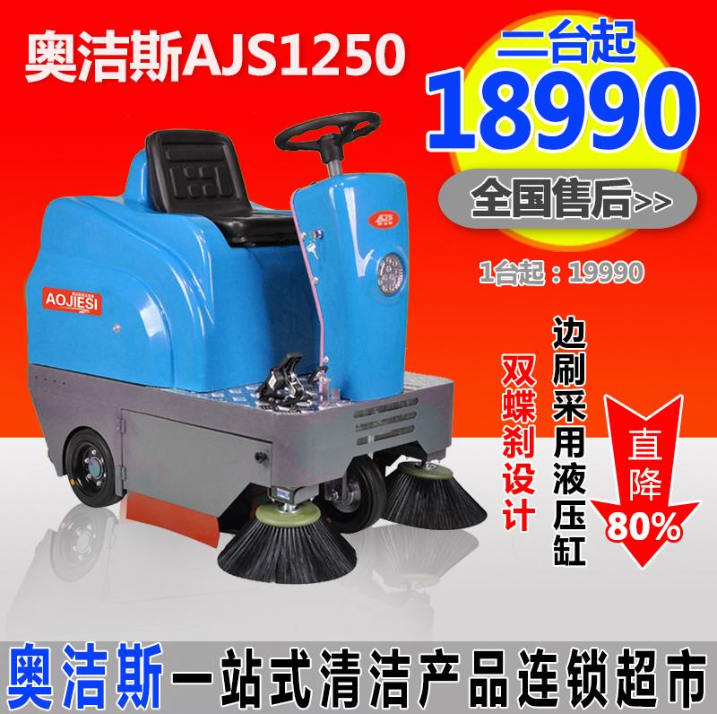 奥洁斯(南京)扫地机、南京市物业酒店写字楼扫地机、南京手推式驾驶式扫地机批发