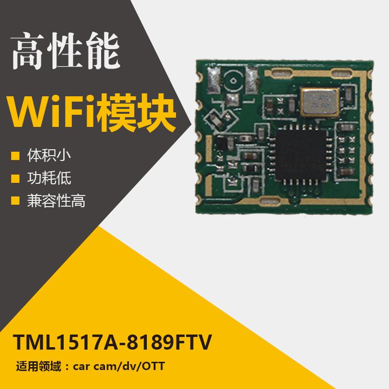 sdio接口的wifi模块 sdio wifi模块 RTL8189FTV模块