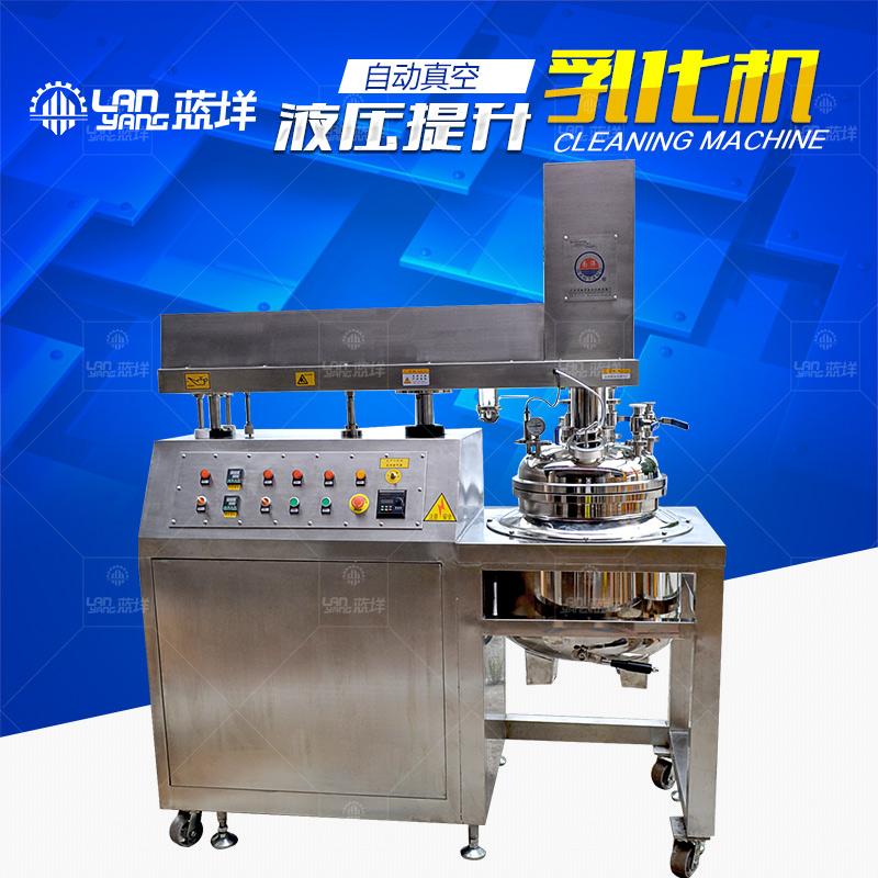 广州自动真空乳化机 食品乳化机 膏霜乳化机化妆品生产设备 推荐