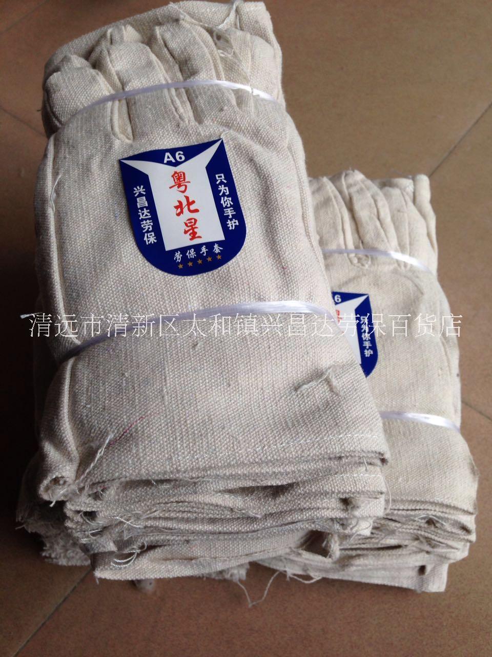 粤北星棉纱帆布手套双层帆布手套