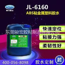 金属粘ABS专用胶/高强度ABS胶粘剂/东莞厂家批发.免费试样/JL-6160批发