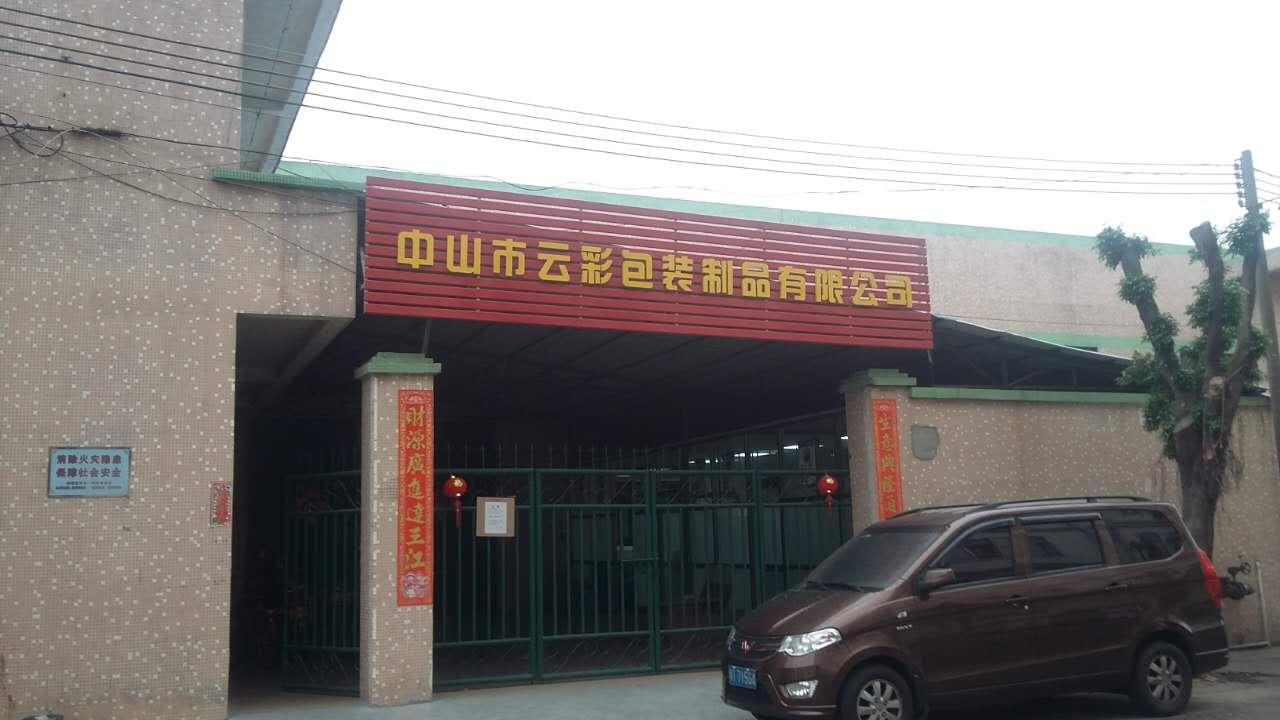 中山市雲彩包裝制品有限公司