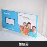 深圳精诚包装制品包装箱LED灯彩盒/坑盒/双插盒包装纸箱厂家定制